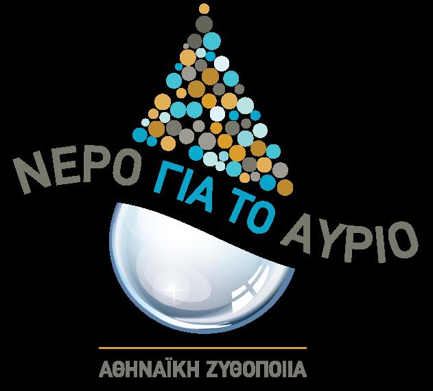 Νερό για το Αύριο - Αθηναϊκή Ζυθοποιία